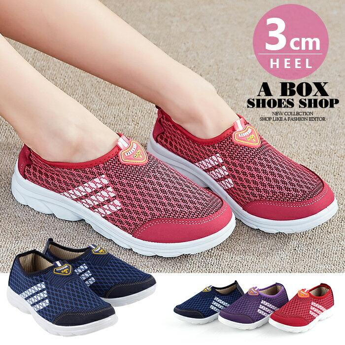 【ANA19】懶人鞋 休閒鞋 3CM跟高 套腳方便穿脫 透氣編織網布拼街PU 3色