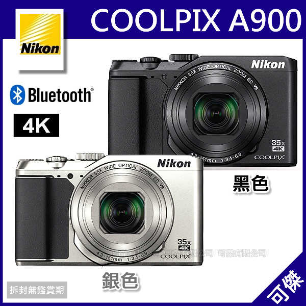 <br/><br/>  可傑  Nikon  COOLPIX  A900  相機  35 倍光學變焦  4K短片  支援 Wi-Fi . NFC  外型小巧 公司貨 免運 上網登錄送萬用包至2/28<br/><br/>