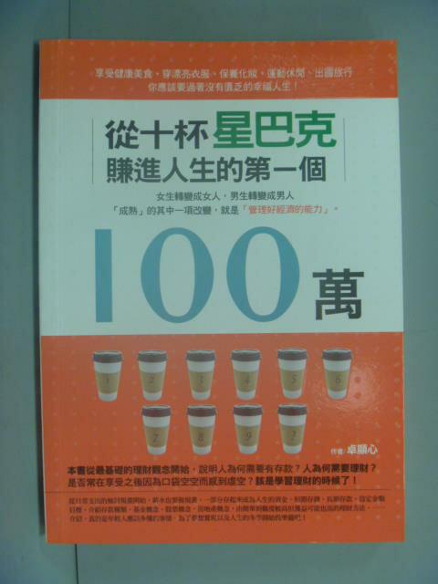 【書寶 書T9/投資_IOX】從10杯星巴克賺進人生的第一個100萬_卓顯心