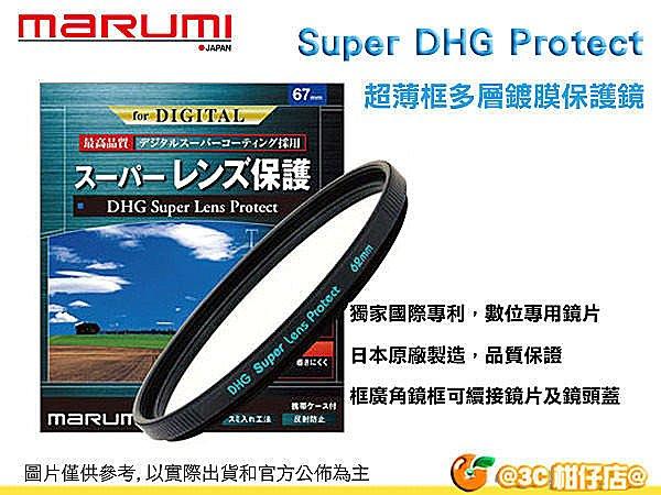免運 Marumi DHG super 77mm 77 Protect 多層鍍膜 保護鏡 超薄框 彩宣公司貨