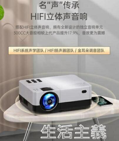 投影儀 歐擎H3投影儀家用小型便攜投影電視臥室牆投4K超高清智慧投影手機一體機 生活主義 限時鉅惠85折