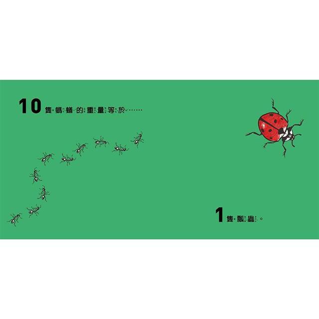 驚奇的動物數學課:幼兒第一套數字與度量概念趣味認知繪本 2