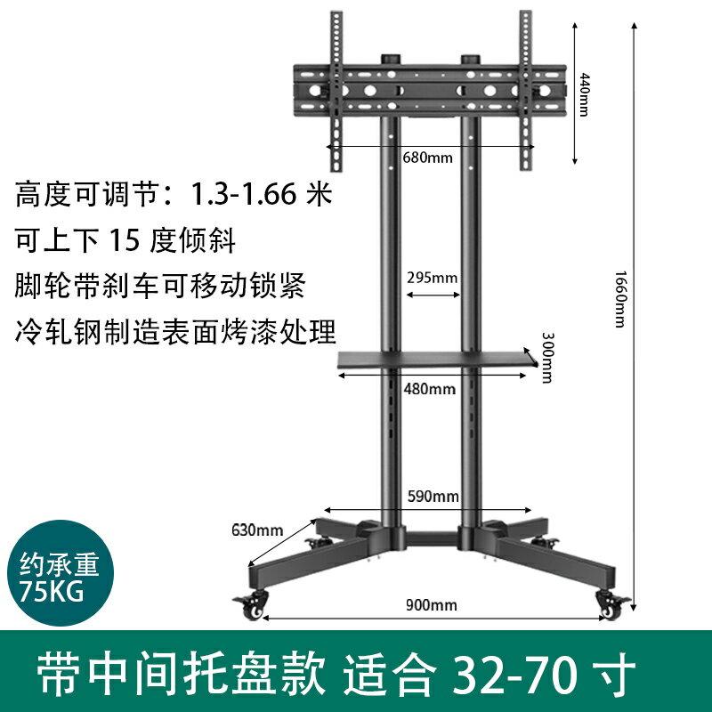 電視機落地架 萬能電視機可移動落地式支架32435560寸一體機顯示器展示立式掛架【XXL3644】