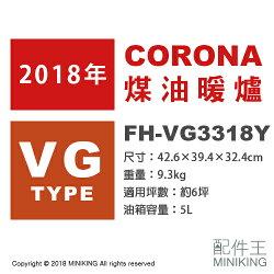 【配件王】日本代購 空運 CORONA FH-VG3318Y 電子溫風式 煤油暖爐 煤油爐 6坪 油箱5L 7秒點火