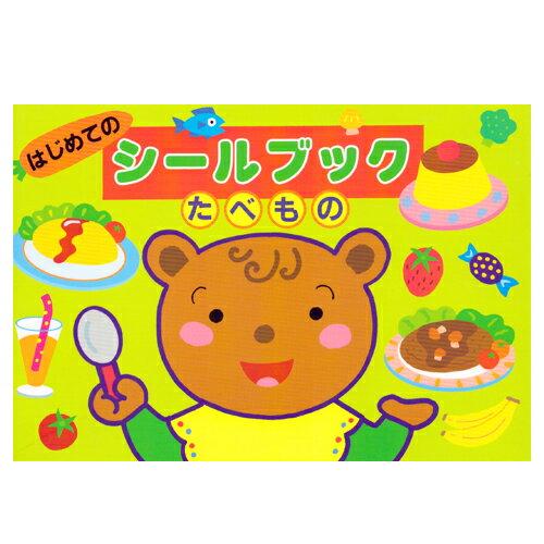 《 日本LIEBAM 》遊戲貼紙書 - 食品