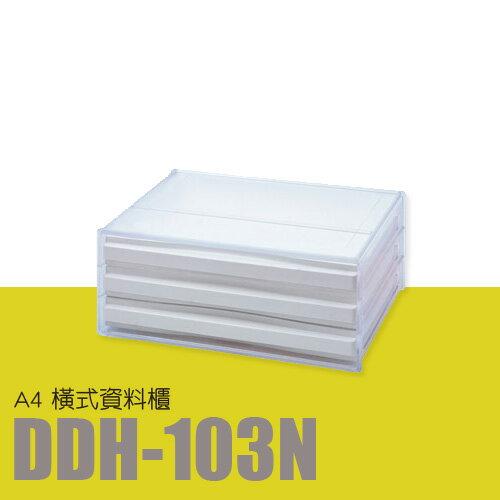 【量販6入】 樹德 SHUTER 收納箱 文件櫃 收納櫃 A4橫式資料櫃 DDH-103N