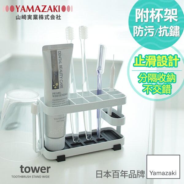 日本【YAMAZAKI】tower多功能牙刷架(白)★衛浴收納刷具桶化妝品置物架收納架