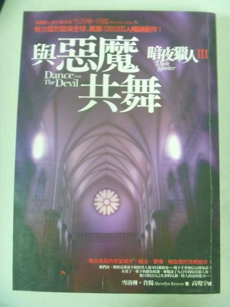 ~書寶 書T9/一般小說_JAM~暗殺獵人III~與惡魔共舞_雪洛琳‧肯