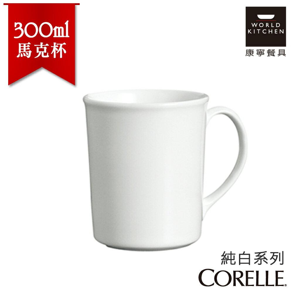 【美國康寧 CORELLE】純白300ml日式陶瓷馬克杯(日本製)
