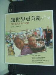 【書寶二手書T8/社會_GCV】讓世界更美麗:四川賑災五週年紀實_鄧沛雯.李東陽