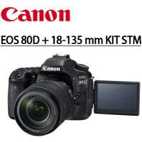 Canon佳能到★分期0利率★至2/28止,回函申請送SANDISK 64G SD卡+減壓背帶  送清潔套組  Canon  EOS  80D + 18-135 mm KIT USM 單鏡組 旅遊鏡組  數位單眼相機 (彩虹公司貨)