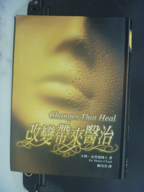 【書寶二手書T6/心理_OFC】改變帶來醫治_亨利.克勞德