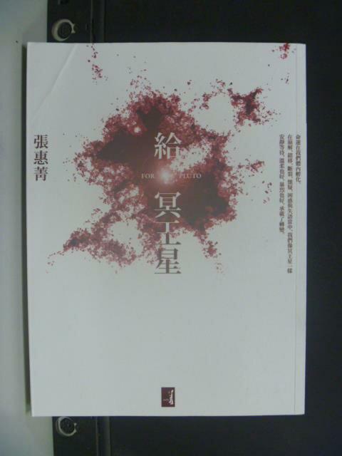 【書寶二手書T8/一般小說_OEJ】給冥王星_張惠菁