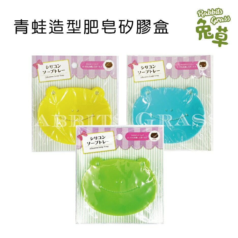 (浴廁用品) 青蛙 造型 肥皂盒 透明盒 防水