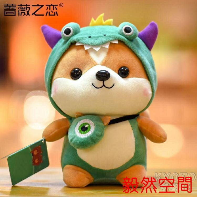 公仔 可愛小鬆鼠公仔變身恐龍毛絨玩具兒童玩偶七夕送女生日禮物布娃娃