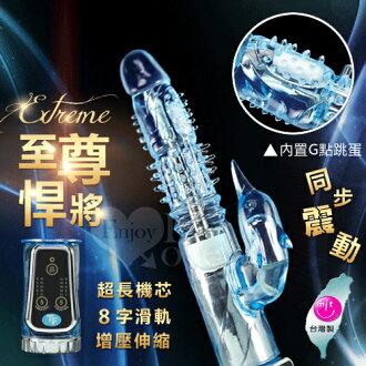 按摩棒 情趣用品 台灣鷹牌‧Extreme 至尊悍將3G超長5x5變頻迴旋伸縮轉珠按摩棒【享樂網情趣用品】