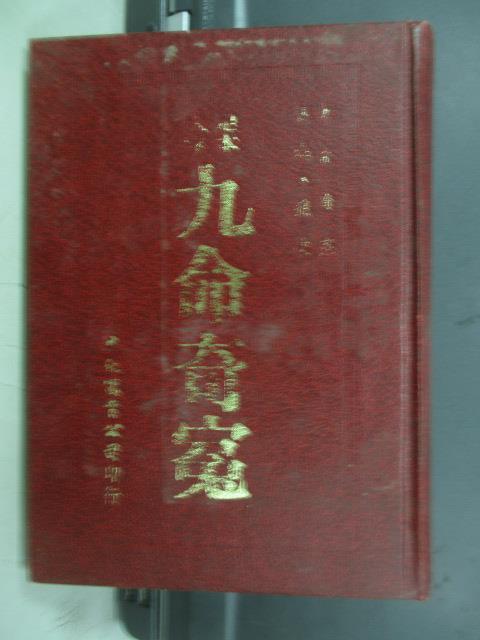 【書寶二手書T6/一般小說_MAO】九命奇冤_吳沃堯