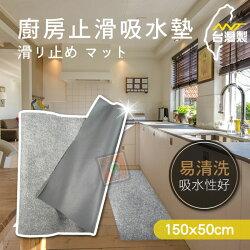 ORG《SD1664d》台灣製MIT~加長 廚房止滑吸水墊 浴室臥室 防滑墊 地墊 地板防滑墊 腳踏墊 踏墊 廚房用品