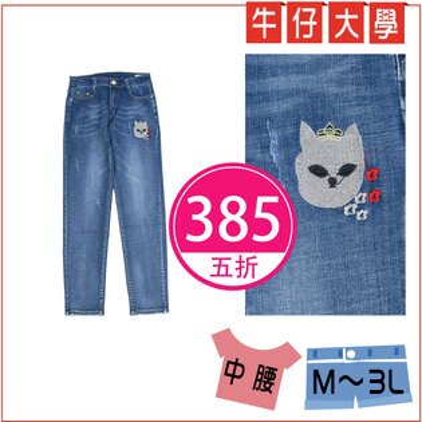 皇冠貓中腰小直褲(M~3L)→中腰牛仔褲【180306-431】Ivy牛仔大學