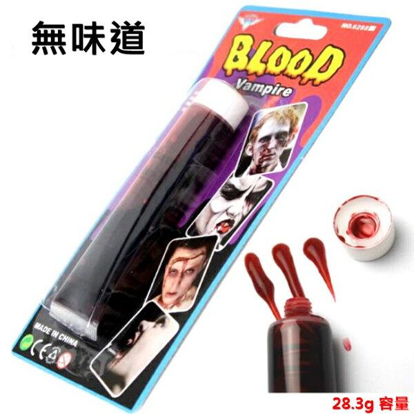 塔克玩具百貨:假血吸血鬼假血液假血漿人造血漿紅色血漿萬聖節派對角色扮演喪屍【塔克玩具】