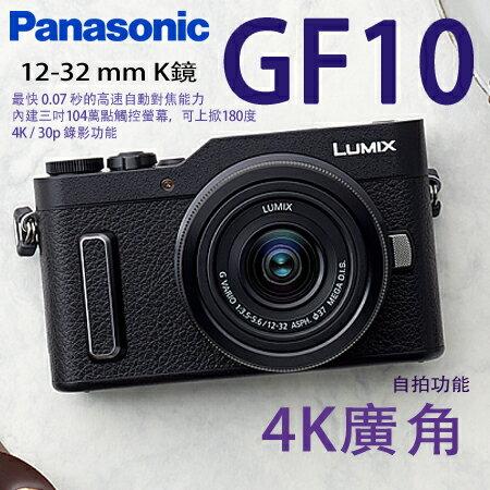 〝正經800〞PanasonicLumixDMC-GF10+12-32mm黑色公司貨現貨中!!上網註冊送32G記憶卡+原廠電池