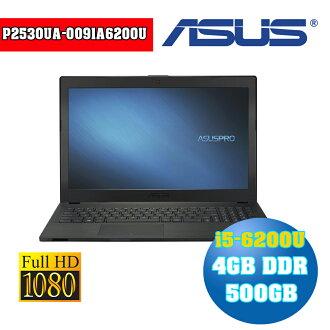 【ASUS】P2530UA-0091A6200U 15.6吋 i5 4G 500G 64 bit  霧面 商務筆電/NB/華碩筆記型電腦【DR.K 3C】