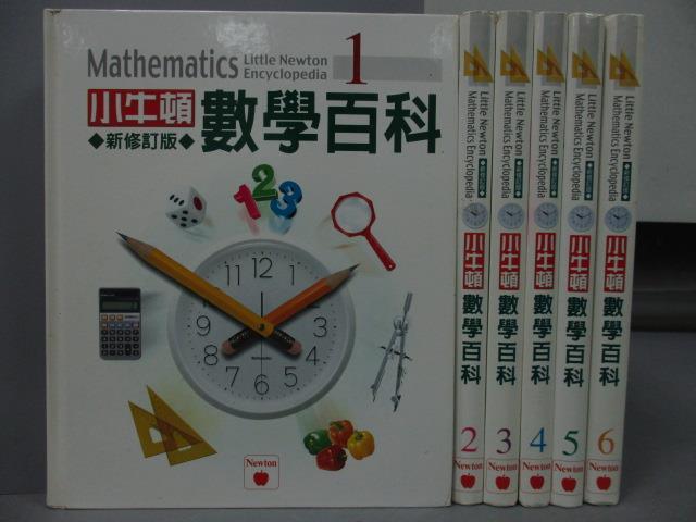 【書寶二手書T5/少年童書_YJV】小牛頓數學百科_全6集合售