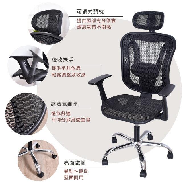 電腦椅 / 辦公椅 / 主管椅 SKR 高背腰網工學電腦椅 凱堡家居【A15239】 4