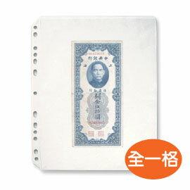 珠友 7721 鈔票典藏內頁(大)全一格/5張入