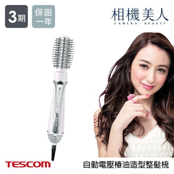 TESCOMMIJ自動電壓椿油造型整髮梳TIC6JTW