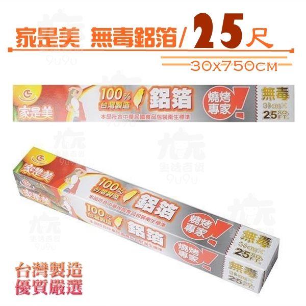 【九元生活百貨】家是美無毒鋁箔25尺鋁箔紙燒烤專家台灣製造