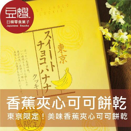 【豆嫂】日本零食 東京限定香蕉夾心可可餅乾 21入(附精美提袋)
