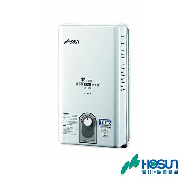 豪山屋外設置型RF式熱自然排氣水器(10L)H-1057