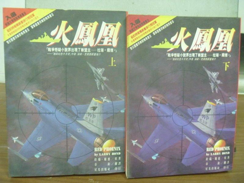 【書寶二手書T2/一般小說_JAX】火鳳凰_上下合售_拉瑞龐德_原價540