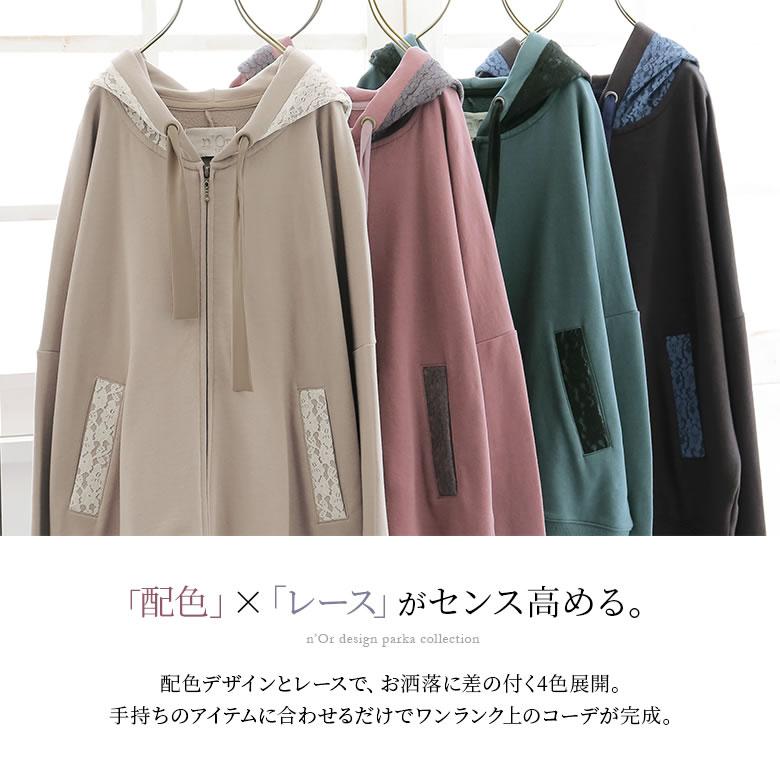 日本osharewalker  /  n'Or 蕾絲拼接休閒連帽外套  /  hen0183  /  日本必買 日本樂天代購  /  件件含運 6