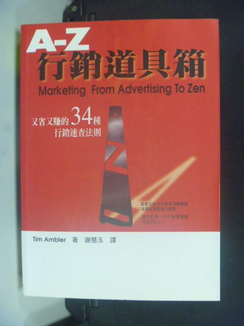【書寶二手書T2/行銷_KHA】A-Z行銷道具箱_原價380_謝慧玉