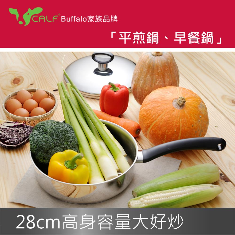 【Calf小牛】不銹鋼單柄平鍋28cm   4.3L 贈食字柄鍋鏟