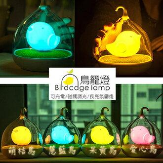 可愛啾啾小鳥燈/情境燈LED床燈/小夜燈