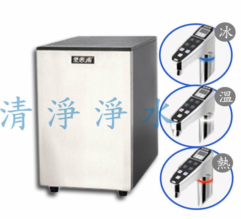 愛惠浦 HS188 廚下冷熱雙溫飲水機 ,加送原廠3MS003濾心