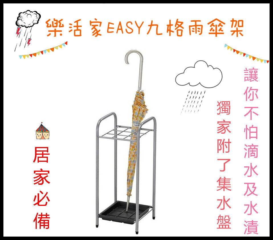 雨傘架 樂活家EASY九格雨傘架 雨傘 收納 限宅配 置傘架 傘架 商店必備 雨傘 雨傘收納