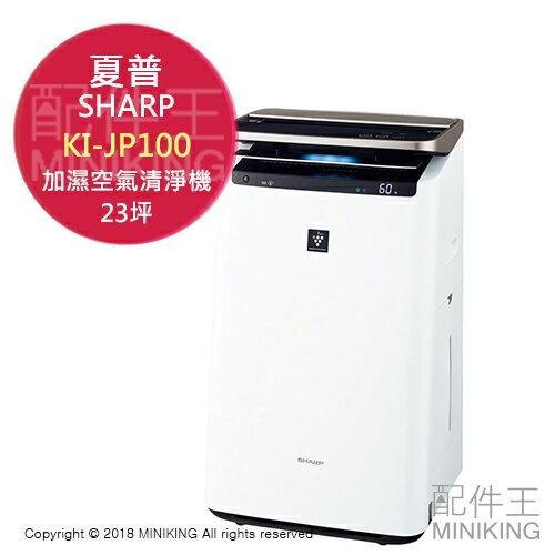 日本代購 空運 2018新款 SHARP 夏普 KI-JP100 加濕空氣清淨機 23坪 水箱4.3L 大坪數空清