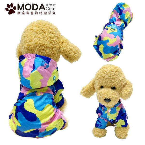 【摩達客寵物系列】藍粉多色迷彩-寵物貓狗雨衣(連帽四腳衣)輕透網層防水防風
