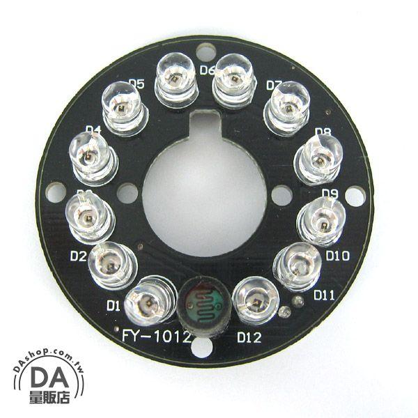 《DA量販店》攝影機 鏡頭 圓形 紅外線燈板 12顆 5mm 紅外線 LED燈 60度(18-197)