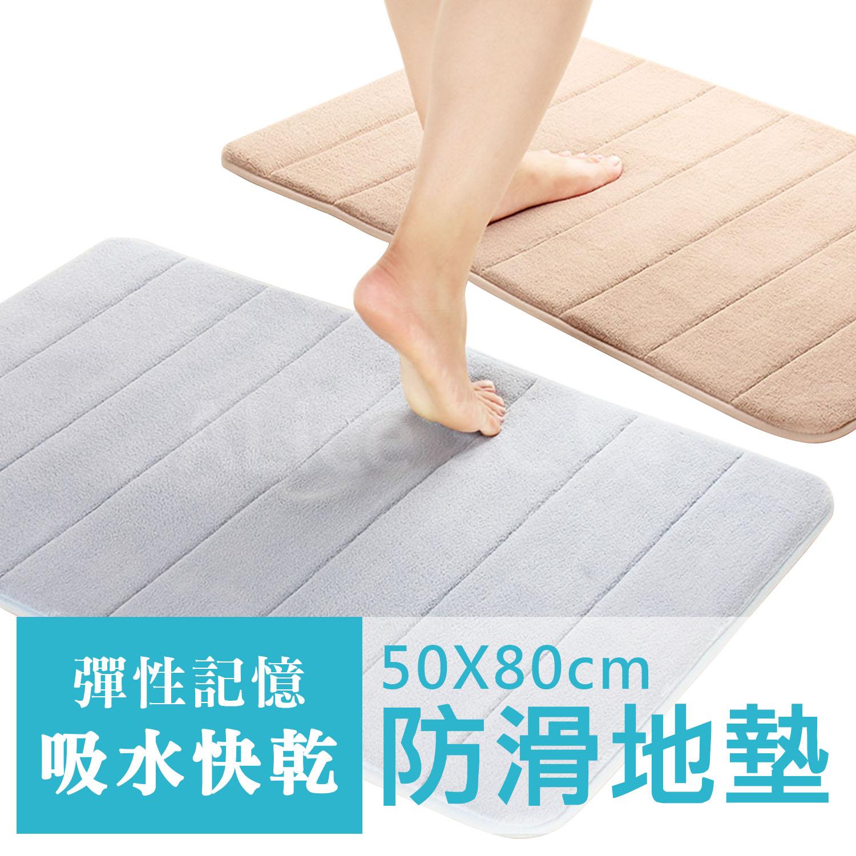 珊瑚絨 加大慢回彈 地墊 50*80 【RA-002】 超吸水記憶海綿 防滑墊 浴室墊 止滑墊