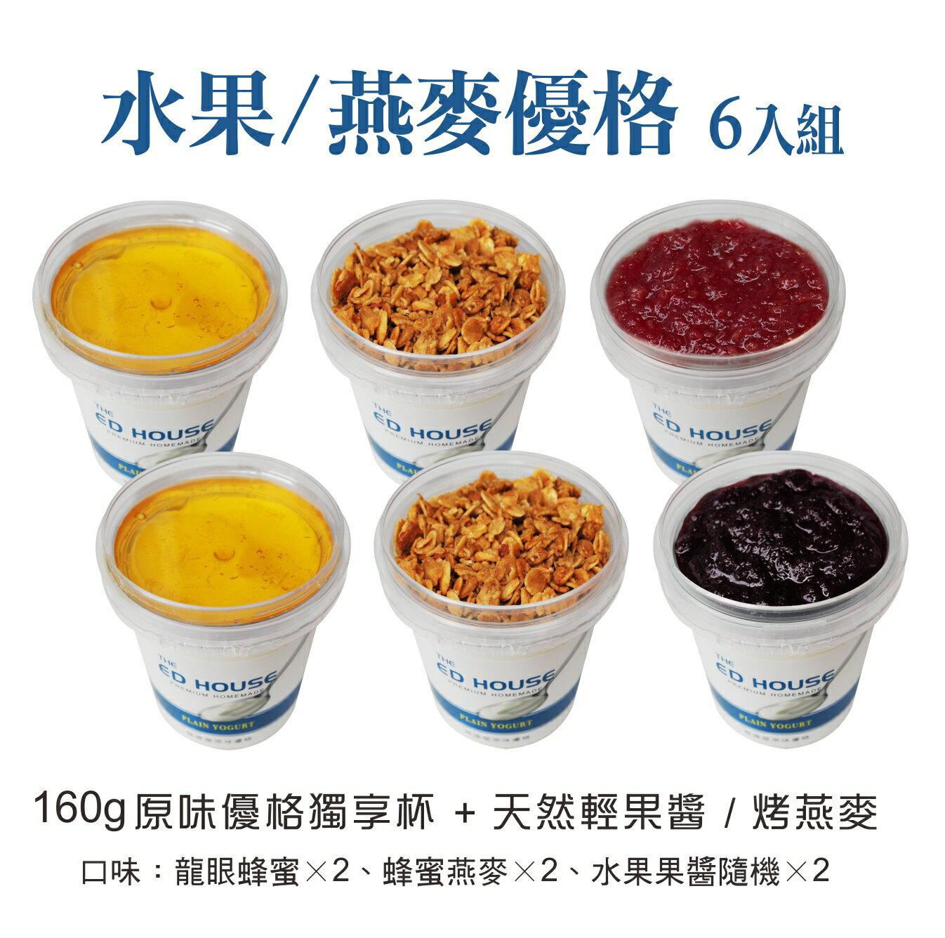 水果/燕麥優格【獨享杯】6杯組  健康 腸胃 發酵乳 麥片 果醬 蜂蜜
