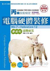 丙級電腦硬體裝修(Win7+FedoraCore12)學術科通關寶典2015年適用版(附光碟)