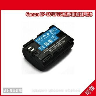 可傑 Canon LP-E6 LPE6新版 副廠鋰電池 5D II 5D MARK II 5D2 7D 60D 5DIII 5D3 專用防爆鋰電池