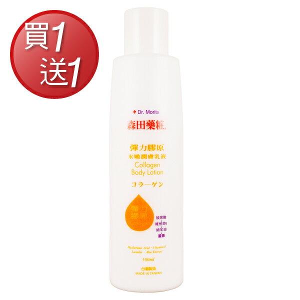 [買一送一] 森田藥粧彈力膠原水嫩潤膚乳液500ml