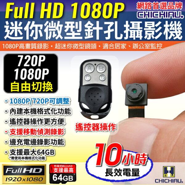 奇巧數位科技有限公司:【CHICHIAU】1080P超迷你DIY微型針孔攝影機錄影模組(不循環覆蓋款)