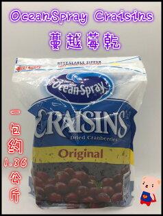 蔓越莓乾OceanSprayCraisins蔓越莓乾一包約1.36公斤美國果乾水果零食點心嘴饞